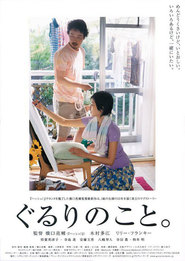 Gururi no koto is the best movie in Hirofumi Arai filmography.