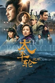 The Crossing 2 is the best movie in Shan Cong filmography.