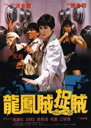 Long feng zei zhuo zei - movie with Richard Ng.