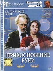 Dotkniecie reki is the best movie in Aleksander Bardini filmography.