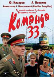 Komanda 33 is the best movie in Gennadi Sidorov filmography.
