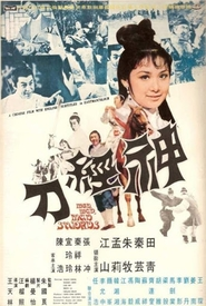 Shen jing dao - movie with Paul Chang.