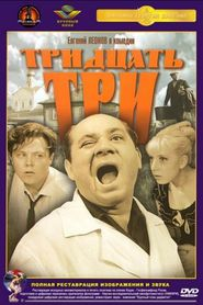 Tridtsat tri is the best movie in Mariya Vinogradova filmography.