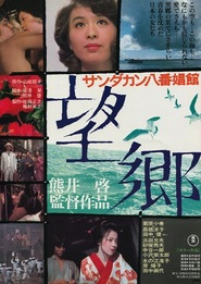 Sandakan hachibanshokan bohkyo - movie with Kinuyo Tanaka.