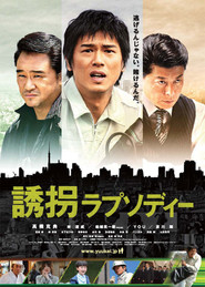 Yukai Rhapsody - movie with Sho Aikawa.