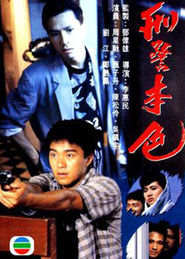 Ying ging boon sik - movie with Donnie Yen.
