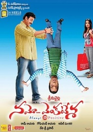 Namo Venkatesha - movie with Brahmanandam.