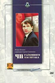ChP rayonnogo masshtaba is the best movie in Sergei Volkov filmography.