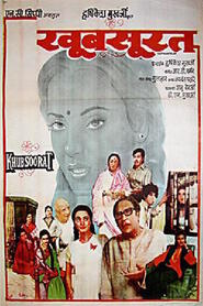 Khubsoorat is the best movie in Shashikala filmography.