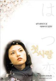 Hatsukoi is the best movie in Mitsuru Hirata filmography.