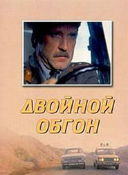 Dvoynoy obgon - movie with Georgi Martirosyan.