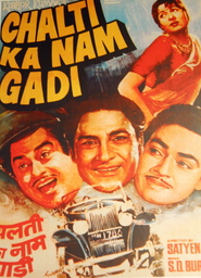 Chalti Ka Naam Gaadi is the best movie in K.N. Singh filmography.