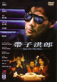 Dai zi hong lang - movie with Richard Ng.