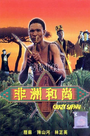Fei zhou he shang is the best movie in Ching-Ying Lam filmography.