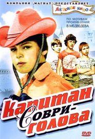 Kapitan Sovri-golova is the best movie in Dmitri Iosifov filmography.