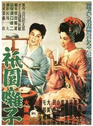 Gion bayashi is the best movie in Michiyo Kogure filmography.