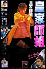 Huang jia shi jie is the best movie in Michelle Yeoh filmography.