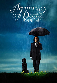 Suwito rein: Shinigami no seido is the best movie in Junko Fuji filmography.