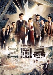 Z Storm is the best movie in Hoi-Pang Lo filmography.