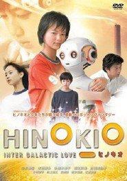 Hinokio is the best movie in Mieko Harada filmography.