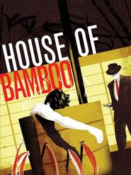 House of Bamboo - movie with Robert Ryan.