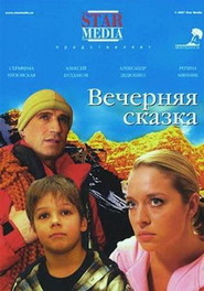 Vechernyaya skazka - movie with Serafima Nizovskaya.