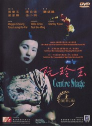 Yuen Ling-yuk is the best movie in Carina Lau filmography.