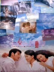 Sam dung is the best movie in Elaine Jin filmography.