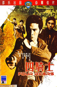 Si qi shi is the best movie in Tina Fei Chin filmography.