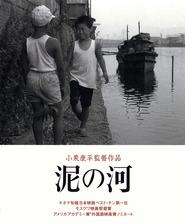 Doro no kawa is the best movie in Takahiro Tamura filmography.