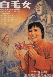Bai mao nu is the best movie in Chen Qiang filmography.