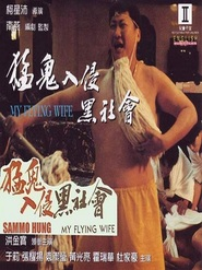 Meng gui ru qin hei she hui - movie with Sammo Hung.