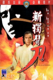 Xin du bi dao is the best movie in Feng Ku filmography.