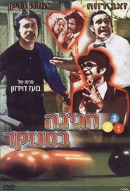 Hagiga B'Snuker is the best movie in Ze'ev Revach filmography.