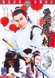 E hu cun is the best movie in Chung-Hsin Huang filmography.