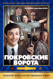 Pokrovskie vorota - movie with Anatoli Ravikovich.