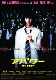 Abata is the best movie in Rikako Sakata filmography.