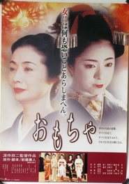 Omocha is the best movie in Masahiko Tsugawa filmography.