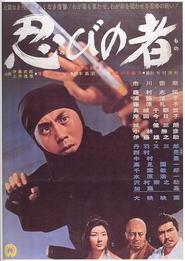 Shinobi no mono is the best movie in Raizo Ichikawa filmography.