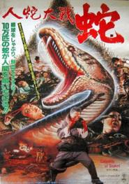 Ren she da zhan is the best movie in Yuen Kao filmography.