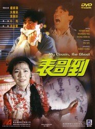 Biao ge dao - movie with Richard Ng.