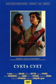 Sueta suet - movie with Leonid Kuravlyov.