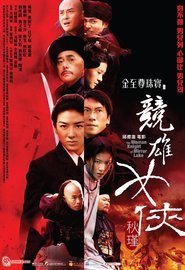 Jian hu nu xia Qiu Jin - movie with Xin Xin Xiong.