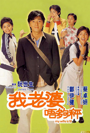 Ngo liu poh lut gau ching is the best movie in Richard Ng filmography.