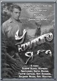 U krutogo yara is the best movie in Georgi Svetlani filmography.