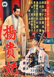Yokihi is the best movie in So Yamamura filmography.