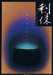 Rikyu is the best movie in Rentaro Mikuni filmography.