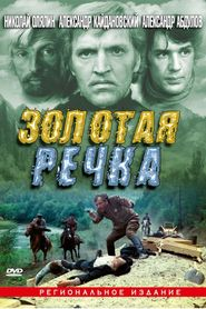 Zolotaya rechka - movie with Georgi Martirosyan.