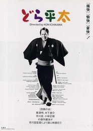 Dora-heita is the best movie in Takeshi Kato filmography.