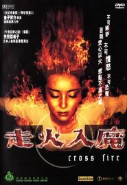 Kurosufaia is the best movie in Kaori Momoi filmography.
